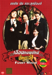 Funny  movie (All Region DVD)(Korean Movie)