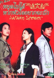 Autumn Shower (Korean TV Drama DVD)