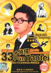 33 Minute Detective (Japanese Movie)