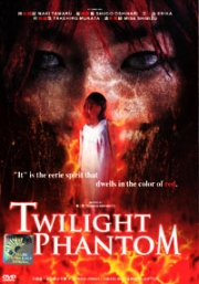 Twilight Phantom (PAL DVD)(Japanese Movie DVD)