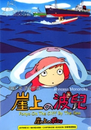 Ponyo On The Cliff By The Sea Triton Of The Sea (DVD + OST CD) Set