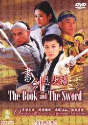 The book of the sword (Chinese TV Drama DVD)(US Version)