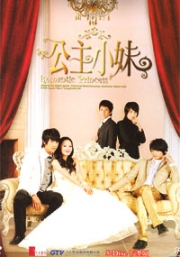 Romantic Princess (All Region)(Taiwanese TV Drama DVD)