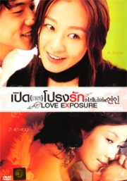 Love exposure (All Region)(Korean Movie DVD)