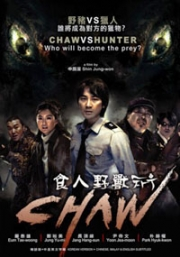 Chaw (Korean Movie DVD)