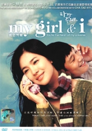My Girl And I (Korean Movie DVD) PMP Entertainment
