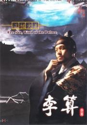 Yi San (All Region)(Complete series)