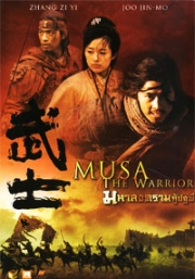 Musa (PAL DVD)(Korean Movie DVD)