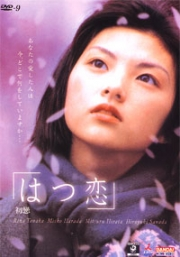 First Love (Japanese Movie DVD)