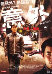 Accident (Chinese Movie DVD)
