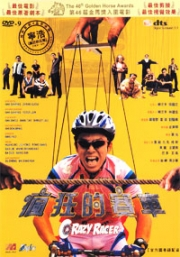Crazy Racer (Chinese Movie DVD)