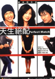 Perfect Match (Chinese Movie DVD)