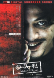 Murderer (Chinese Movie DVD)