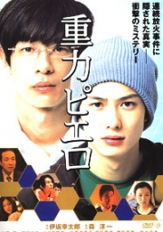Jyuryoku Pierrot (Japanese Movie DVD)