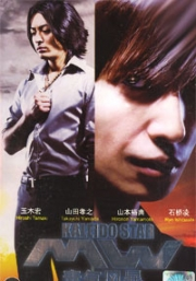 MW Kaleido Star (Japanese Movie DVD)