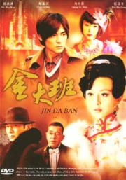 The Last Night of Madam Chin (Chinese TV Drama DVD)