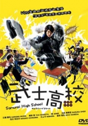 Samurai High School (Japanese TV Drama DVD)
