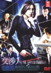 The Negotiator (Season 1)(Japanese TV Series DVD)