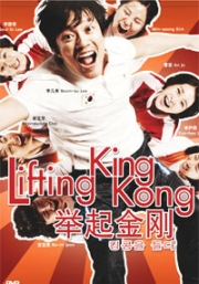 Lifting King Kong (Korean movie DVD)