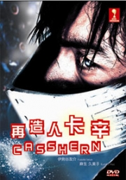 Casshern (Japanese Movie DVD)