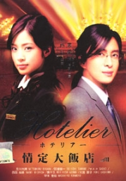 Hotelier (All Region DVD)(Japanese Series DVD)