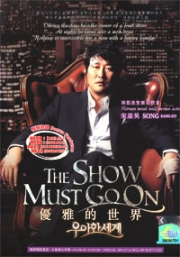 The Show Must Go On (All Region DVD)(Korean Movie)(Award-Winning)