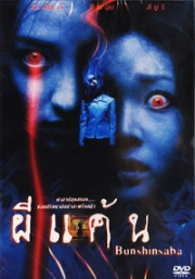 Bunshinsaba (Korean Movie DVD)