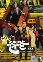 A Chip off the Old Block (Chinese TV Drama DVD)