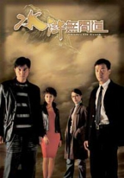 Shades of truth (Chinese TV Drama DVD)