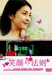Living Today for Tomorrow (All Region DVD)(Japanese TV Drama)