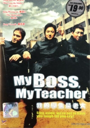 My boss My Teacher (Region 3)(Korean Movie DVD)