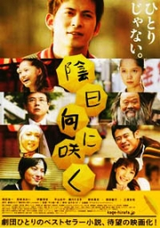 Flowers In The Shadows (Japanese Movie DVD)