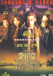 The Treasure Hunter (All Region DVD) (Chinese Movie)