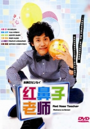 Red Nose Teacher (Japanese TV Drama)