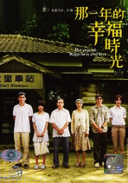 The Happy Times of that Year (All Region)(Chinese TV Drama)