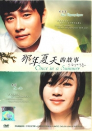 Once in a Summer (Korean Movie DVD)