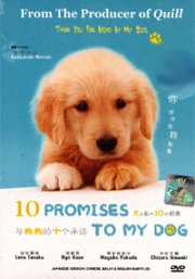 10 Promises to my dog (All Region DVD)(Japanese)