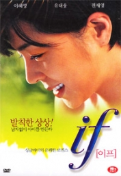 If (Korean Movie DVD)