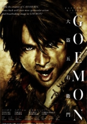 Goemon (Japanese Movie DVD)