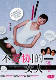 Uncompromised Woman (Japanese TV Drama DVD)