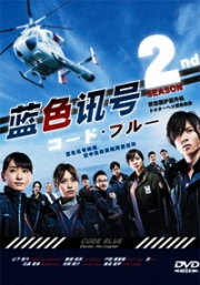 Code Blue 2 (Japanese TV Drama DVD)