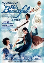 He is beautiful : The Making of (DVD)