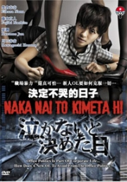 Naka Nai to kimeta Hi (Japanese TV Drama DVD)