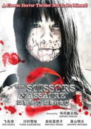 The Scissors Massacre 2 (All Region DVD)(Japanese Movie DVD)