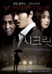 Secret (Korean Movie DVD)