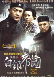 Empire of Silver (Chinese Movie DVD)
