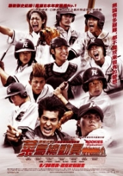 Rookies : The Movie : Graduation (Japanese Movie DVD)