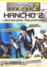 Hancho (Season 2) (Japanese TV Drama DVD)