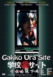 Gakko Ura Site (Japanese Movie DVD)