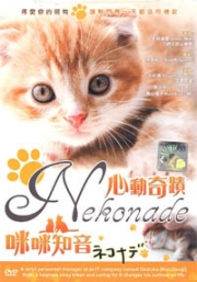 Nekonade (Japanese Movie DVD)